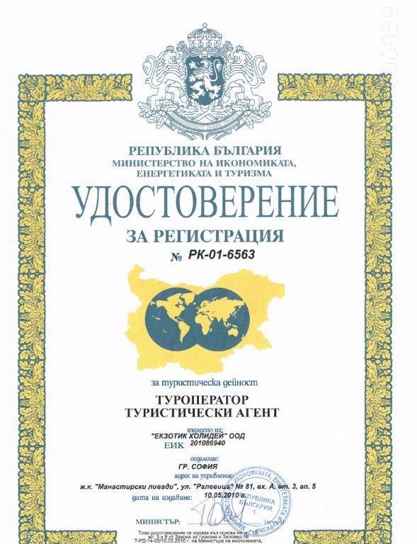 Екзотик Холидей лиценз