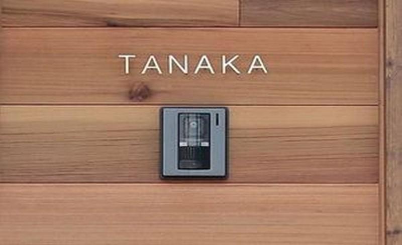 фамилия вместо номер на къща в Япония